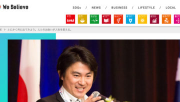 Interview on JCI Japan's Magazine We Believe